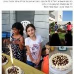 יעל שמיר פרסס