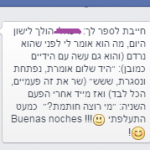 רפאלי פייסבוק